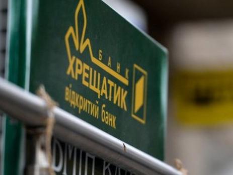 """Банк """"Хрещатик"""" признали неплатежеспособным весной 2016 года"""
