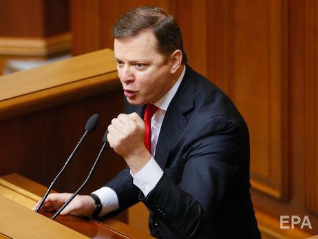 Ляшко: Миллионы украинцев лишаются медицинской помощи