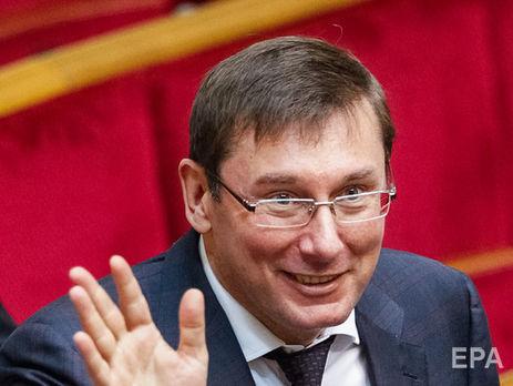 Луценко рассказал о своей зарплате
