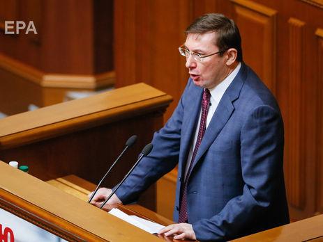 Луценко заявив, що змушений внести подання