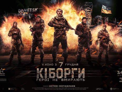 В съезде США показали фильм «Киборги»