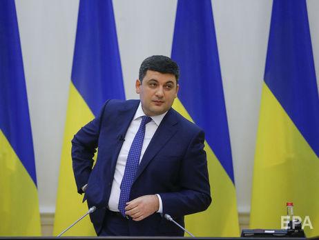 Гройсман: Україна готова розірвати програму економічного співробітництва зРосією
