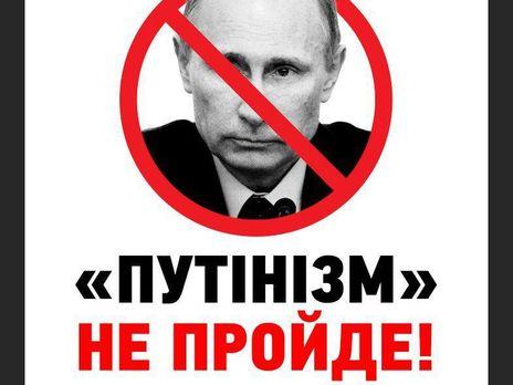 """В """"Русі нових сил"""" показали плакаты, с которыми планируют выйти на протесты 18 марта"""