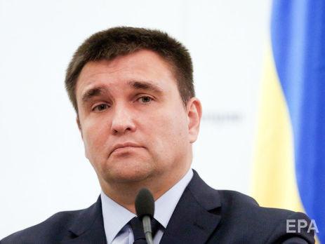 Климкин подал декларацию за 2017 год