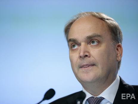 Посол Антонов сказал, когда высланные изсоедененных штатов дипломаты отправятся на отчизну