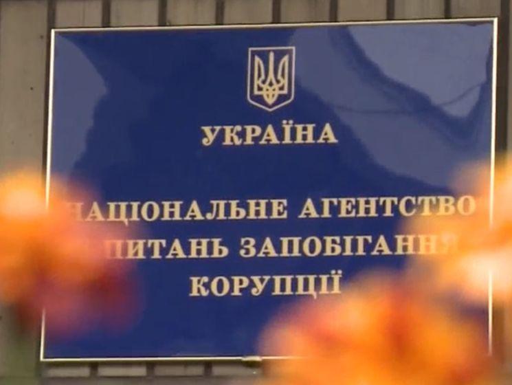 Национальное агентство по вопросам предотвращения коррупции должно провести  заседание 9cc1d545f238c