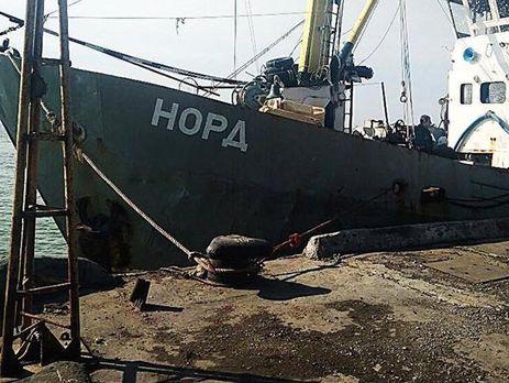 Прокуратура Украины предъявила обвинение капитану российского сейнера «Норд»