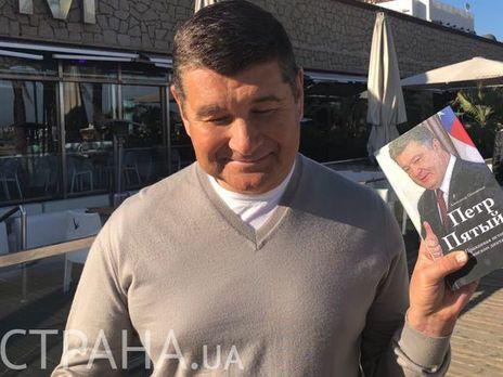Онищенко: Моя книга о царе настоящем
