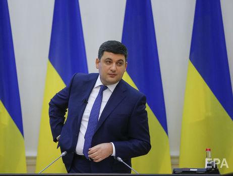Гройсман заявил, что правительству Украины не хватает полномочий