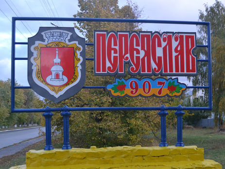Скарты Украинского государства может пропасть название города Переяслав-Хмельницкий