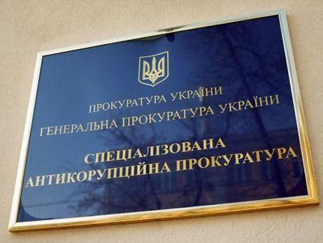 Холодницький підписав підозру судді Подільського суду Києва