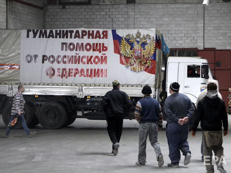 ВГосдепе считают, что нелегальный «гумконвой» РФприбыл для пополнения запасов войск