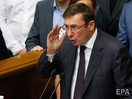 Луценко: Правительство обязано обеспечить стопроцентно открытые конкурсные аукционы на любые природные ресурсы