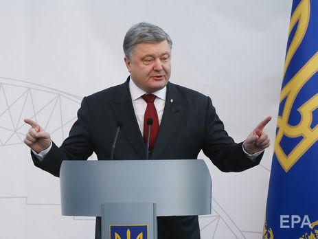"""Порошенко уверен, что """"Газпром"""" выплатит долг """"Нафтогазу"""""""