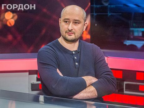 Новость об убийстве Аркадия Бабченко облетела все СМИ, через сутки выяснилось: журналист жив. На пресс-конференции, где были озвучены подробности спецоперации СБУ, Бабченко извинился перед родными и друзьями, что заставил их понервничать