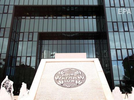 Кіпрські банки з 4 червня почнуть закривати рахунки офшорних компаній