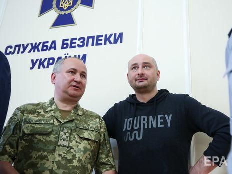 Голова СБУ Василь Грицак повідомив про інсценування вбивства журналіста Аркадія Бабченка на брифінгу 30 травня