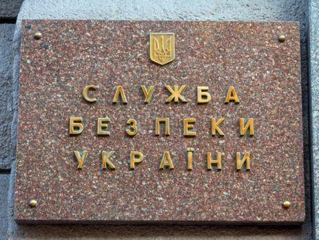 СБУ: Центры воЛьвове «минируют» из Российской Федерации