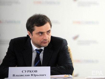 Сурков был переназначен 13 июня