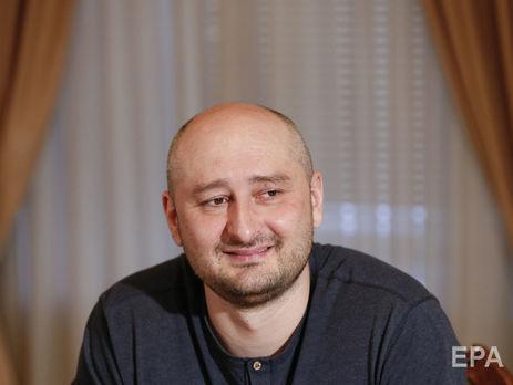 СБУ сообщила оновом задержании врамках расследования покушения наБабченко