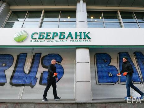 Білоруський «Паритетбанк» удруге подав уНБУ документи для придбання «Сбербанка»