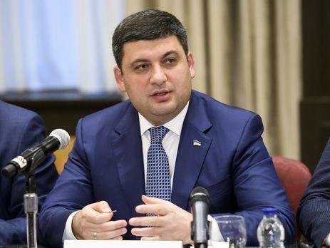 """Гройсман: """"ДнепрАзот"""" должен покупать газ по рыночной стоимости, как и вся украинская промышленность"""