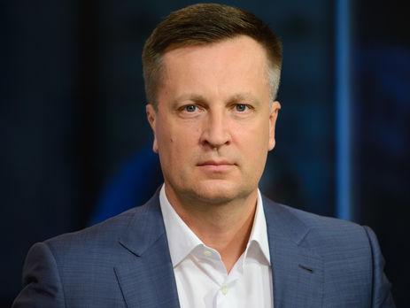Наливайченко: Национальная безопасность это не политическая игрушка. Давно можно было создать независимые профессиональные подразделения