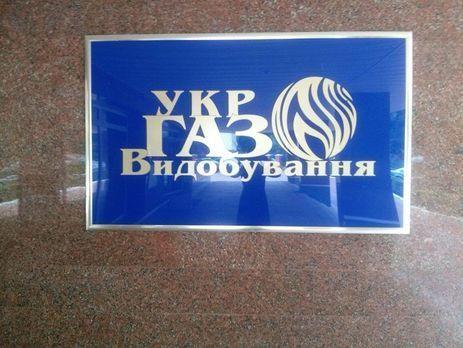 Суд арестовал счета крупнейшей газодобывающей компании государства Украины
