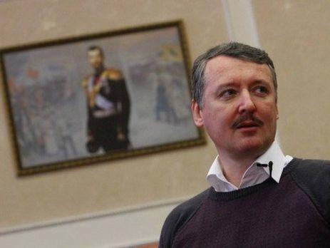 Гиркин: Донбасс никто никогда не собирался делать ни Приднестровьем, ни Абхазией, начиная с лета-осени 2014 года