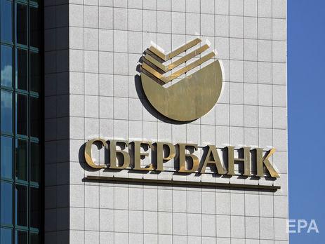 Нацбанк Украины отказал банку из Республики Беларусь вприобретении украинской «дочки» «Сбербанка»