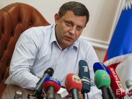 Захарченко убили 31 августа