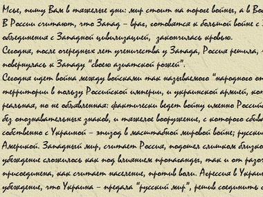Кантор: Народу России дали пережить пафос борьбы за правое дело; люди поверили, что защищают родину, нападая на родину чужую.