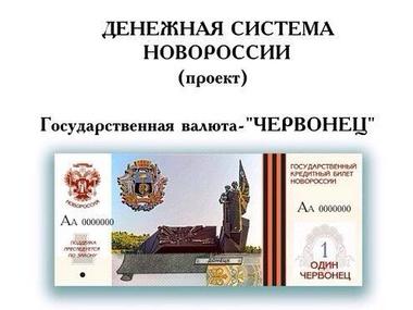 Ukraynada separatçılar öz pullarını çap edirlər FOTO