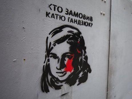 Возникла первая реакция Порошенко— Смерть Кати Гандзюк