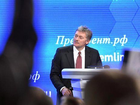 Песков напомнил, что в России есть свои форумы