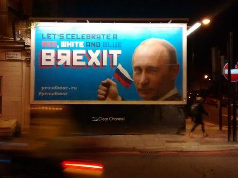 Встолице Англии  повесили лозунги  сПутиным ипризывом отмечать «Bяexit»