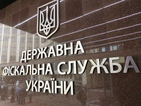 Фигурантами расследования ГПУ являются топ-чиновники ГФС