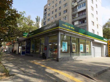 РФ отказалась признать решение суда поиску украинского «Ощадбанка»