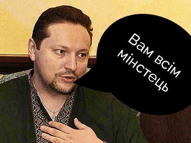 """""""Влада все перепаскудила. Знайте, суки - народ вам цього не подарує"""", - Савченко - Цензор.НЕТ 9178"""