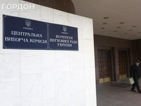 Центризбирком Украины подписал меморандум о сотрудничестве с Советом Европы
