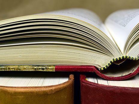 В Украину запретили ввоз 26 книг