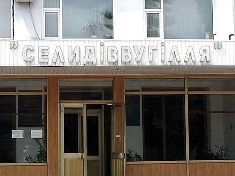 """Ряд сотрудников ГП """"Селидовуголь"""" не приступает к выполнению своих должностных обязанностей, но ходит на работу"""
