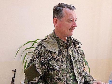 """Гіркін заявив, що Російська Федерація """"останній уламок Росії"""""""
