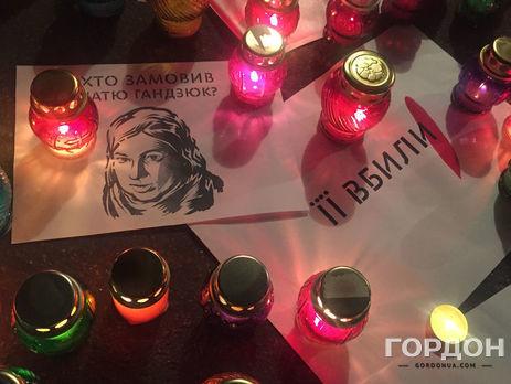 Гандзюк скончалась 4 ноября 2018 года