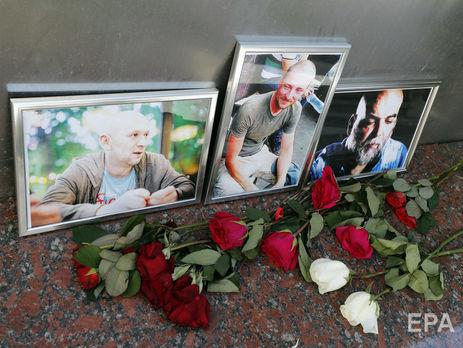 О смерти журналистов стало известно 31 июля