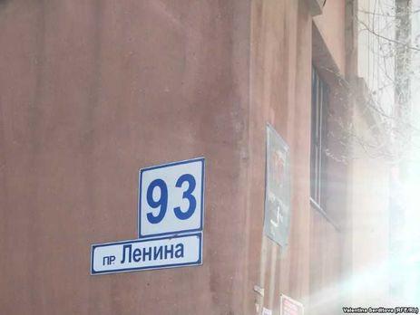 Обыск проходил в доме по улице Ленина, 93