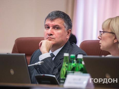 Арсен Аваков сообщил о