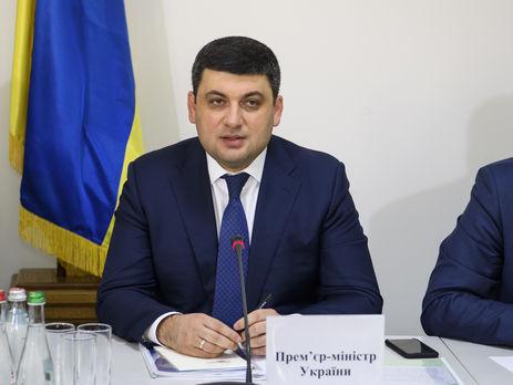 Гройсман озвучил новый план Украины— Газовый конфликт