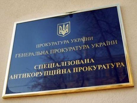 САП уже занесла інформацію про кримінальне провадження в ЄРДР