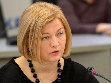 Геращенко заявила, что российская сторона готовности не проявила